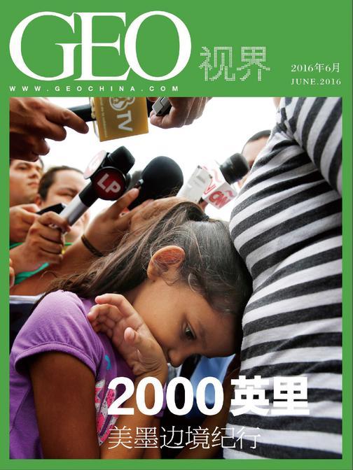 2000英里——美墨边境纪行(总第011期)(GEO视界)