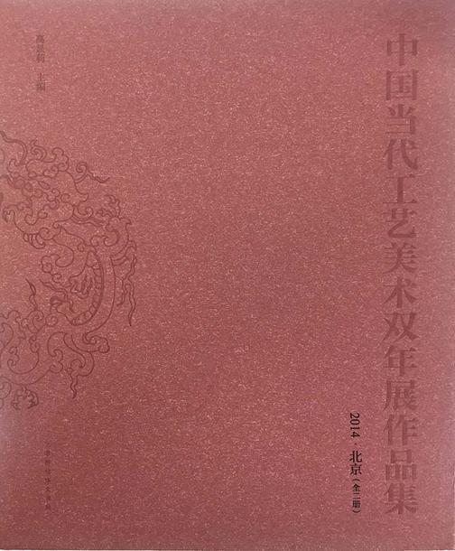 中国当代工艺美术双年展作品集(2014·北京)