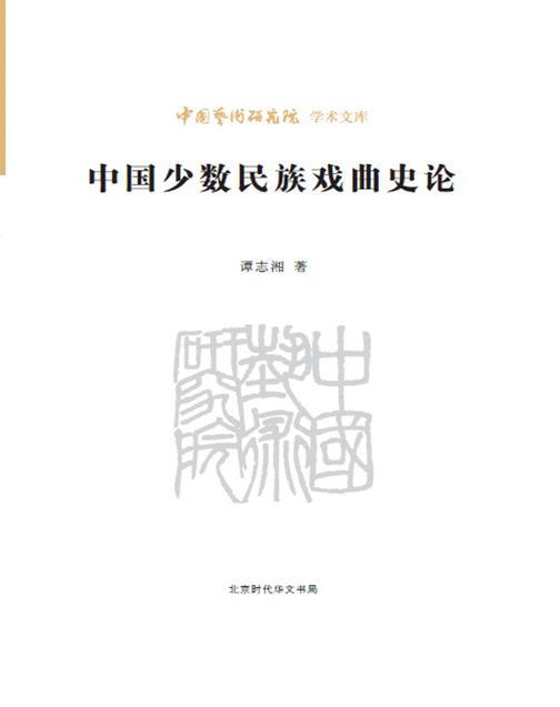中国艺术研究院学术文库:中国少数民族戏曲史论