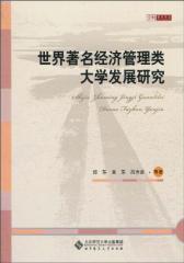世界著名经济管理类大学发展研究(仅适用PC阅读)