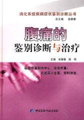腹痛的鉴别诊断与治疗(试读本)