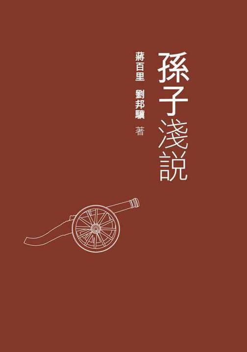 孫子淺說(仅适用PC阅读)