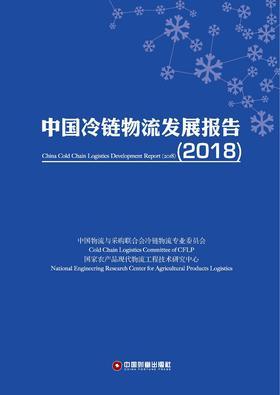 中国冷链物流发展报告(2018)