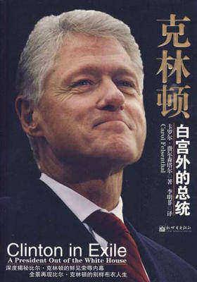 克林顿--白宫外的总统