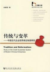 传统与变革:中国近代企业信用保证制度研究