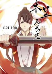 木兰无长兄(101-120)