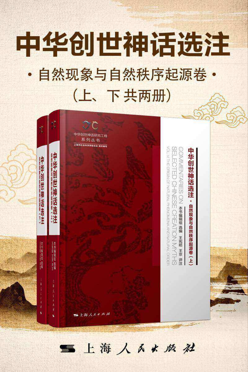 中华创世神话选注·自然现象与自然秩序起源卷