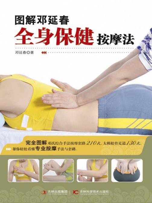 图解邓延春全身保健按摩法(仅适用PC阅读)