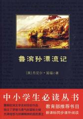 中小学生必读丛书:鲁滨孙漂流记