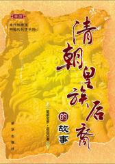 清朝皇族后裔的故事——末代怡亲王和他的长子长孙(试读本)