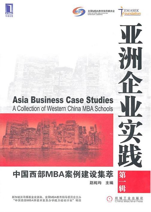 亚洲企业实践:第一辑/中国西部MBA案例建设集萃
