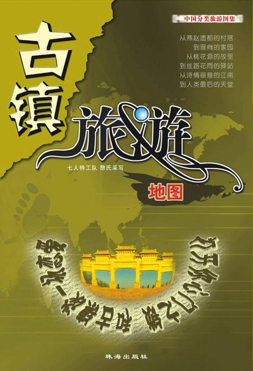 中国分类旅游图集.古镇旅游地图(仅适用PC阅读)