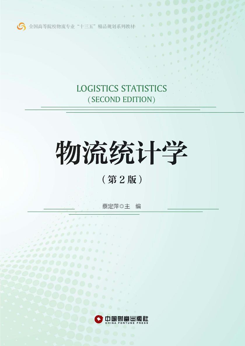 物流统计学(第2版)