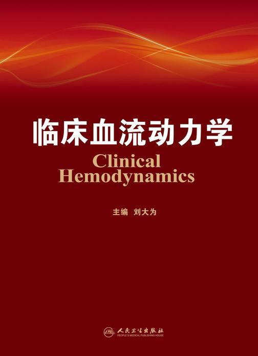 临床血流动力学