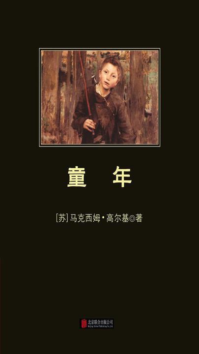 中小学生必读丛书:童年