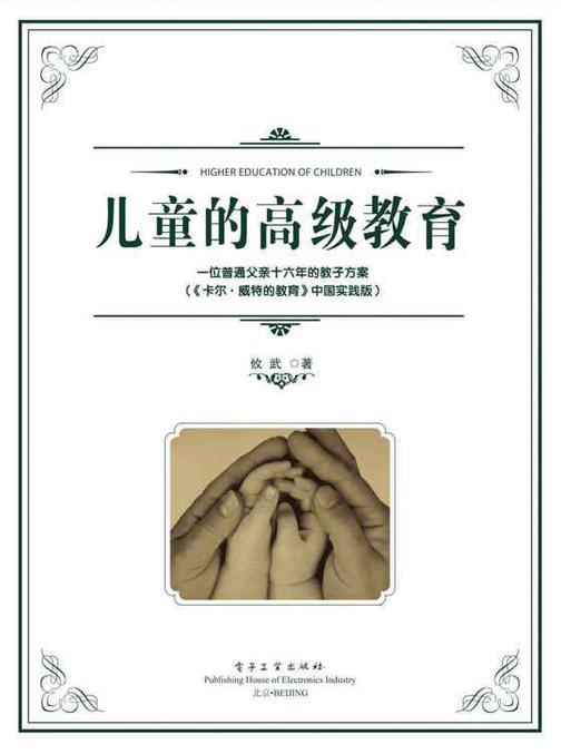 儿童的高级教育:一位普通父亲16年的教子方案:《卡尔·威特的教育》中国实践版