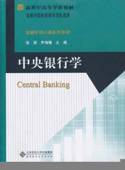 中央银行学(仅适用PC阅读)