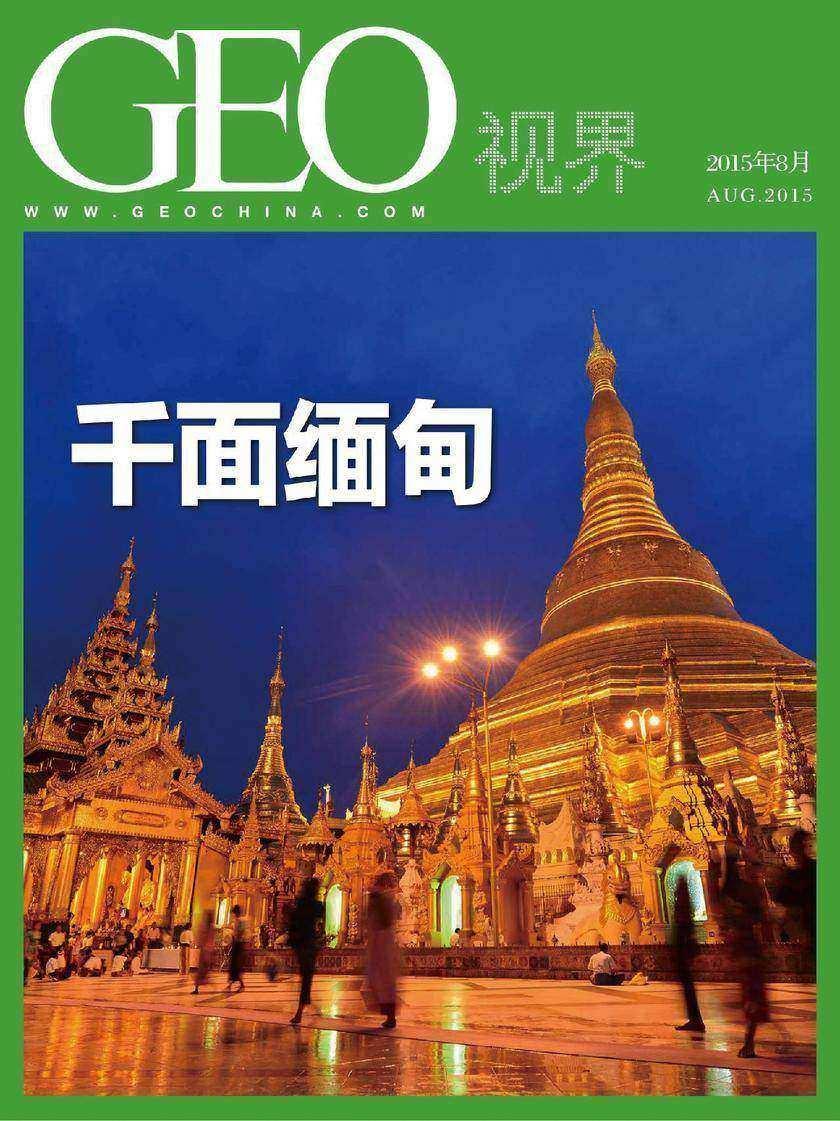 千面缅甸——GEO视界(总第005期)