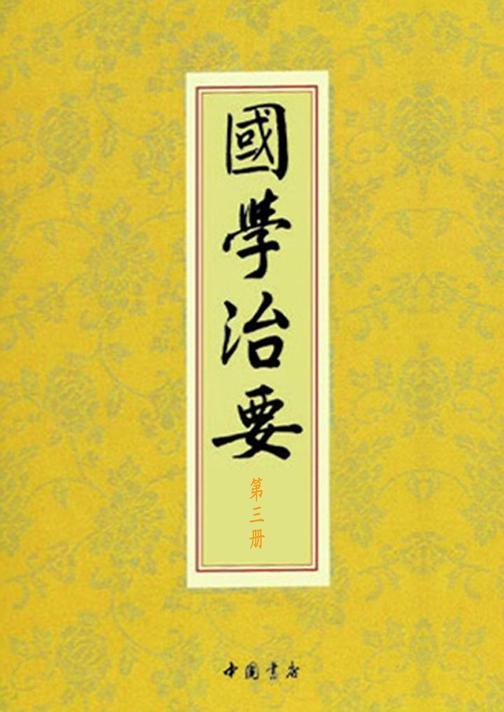 国学治要(第三册)