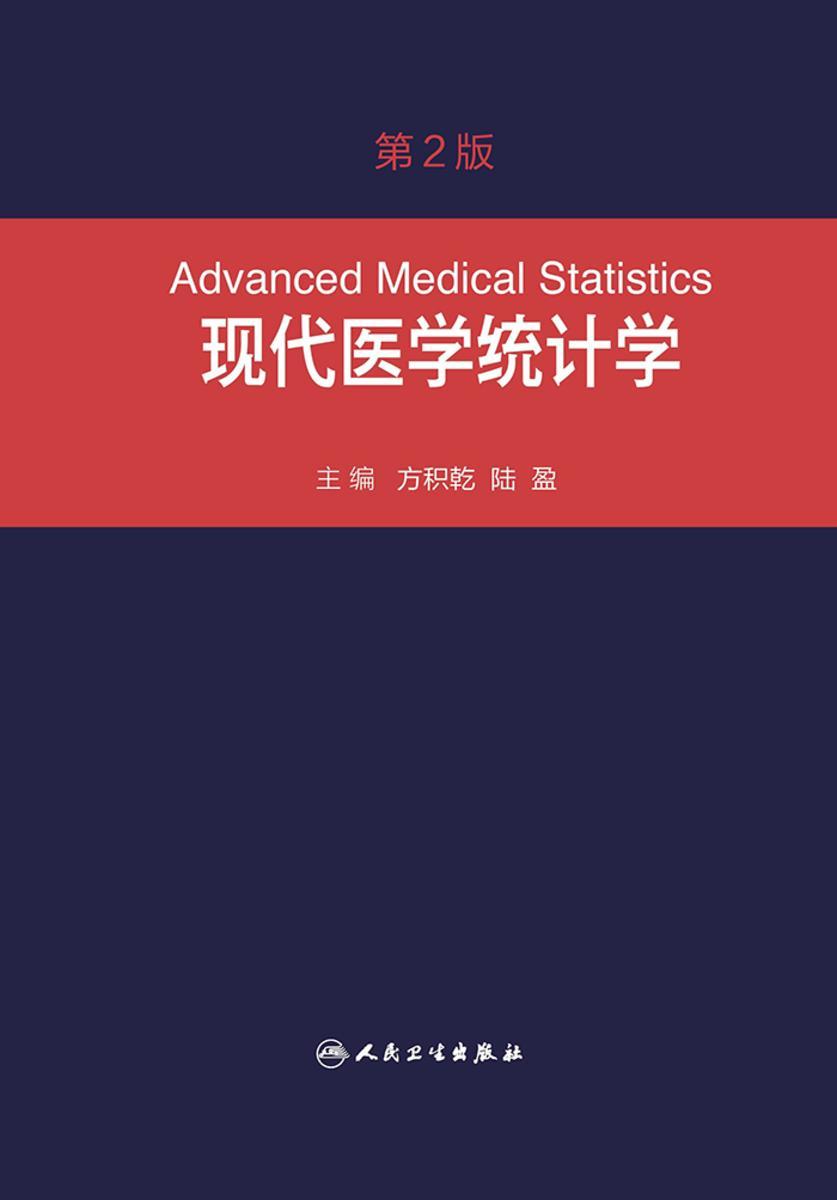 现代医学统计学(第2版)