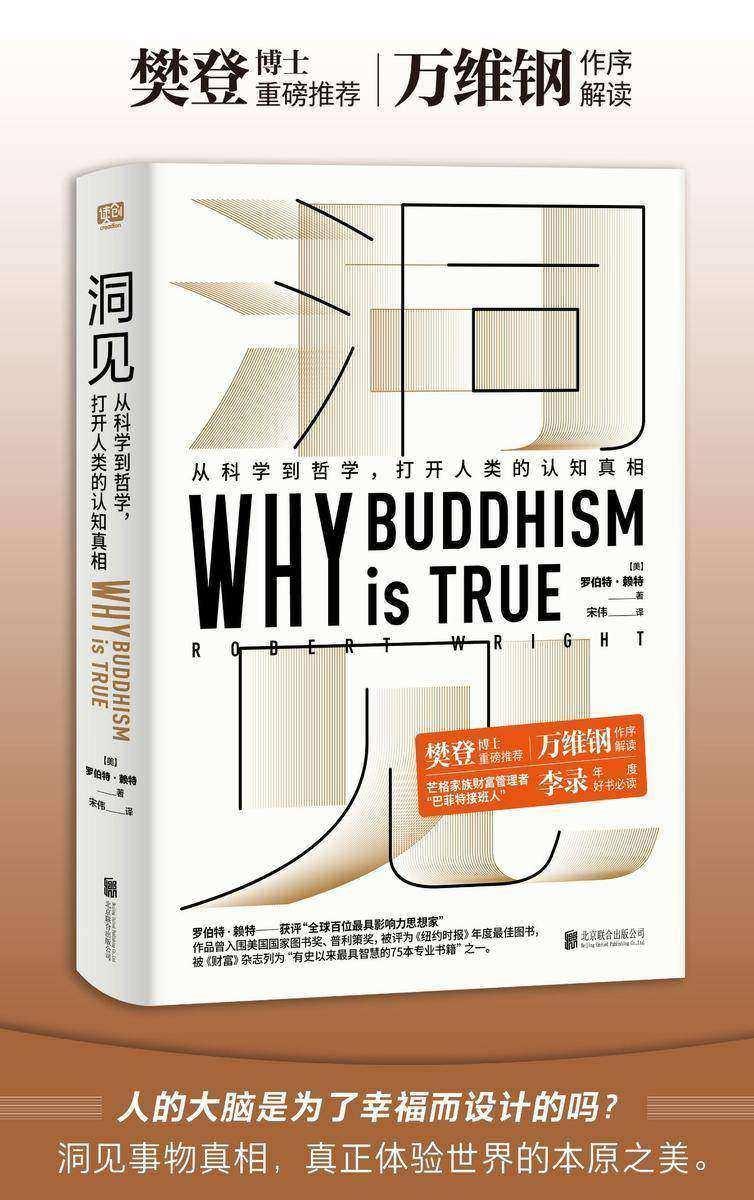 洞见:从科学到哲学,打开人类的认知真相