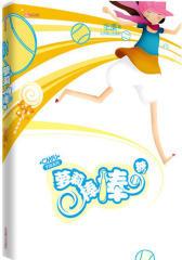 CMFU学园系列:萝莉棒棒糖(竞技控校园囧爆爱情童话联盟  随书附赠精美海报、lucky友人帐)(张廉 作品)(试读本)