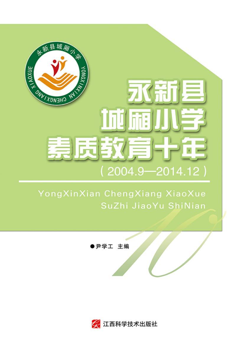 永新县城厢小学素质教育十年