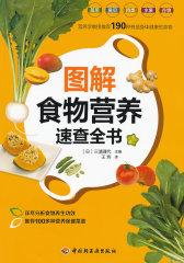 图解食物营养速查全书(详尽分析食物养生功效,推荐100多种营养保健菜谱)(试读本)