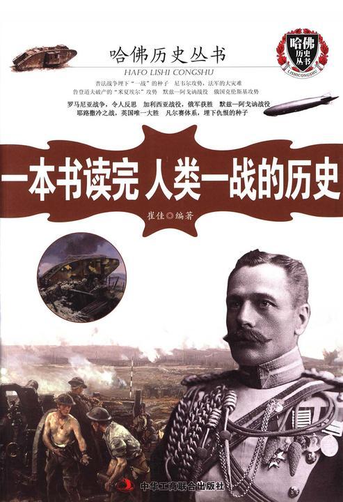 一本书读完人类一战的历史