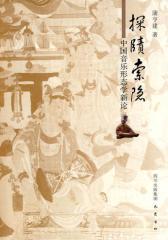 探赜索隐——中国音乐形态学新论