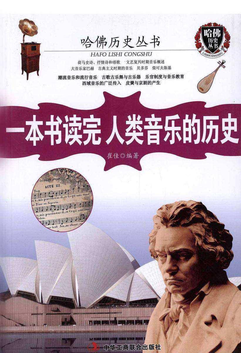 一本书读完人类音乐的历史