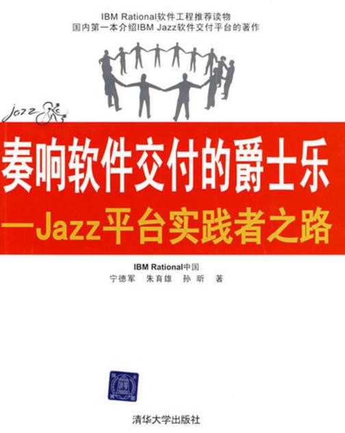奏响软件交付的爵士乐——Jazz平台实践者之路