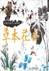 中国写意画入门轻松学:草本花卉(试读本)(仅适用PC阅读)