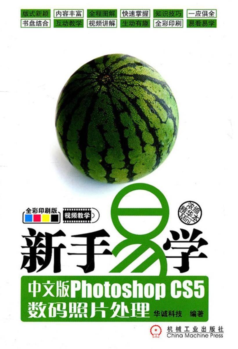 新手易学——中文版Photoshop CS5数码照片处理(光盘内容另行下载,地址见书封底)(仅适用PC阅读)