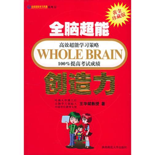 全脑超能分析力