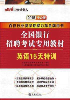 中公·金融人·(2015)全国银行招聘考试专用教材:英语15天特训