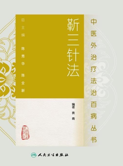 中医外治疗法治百病丛书——靳三针法