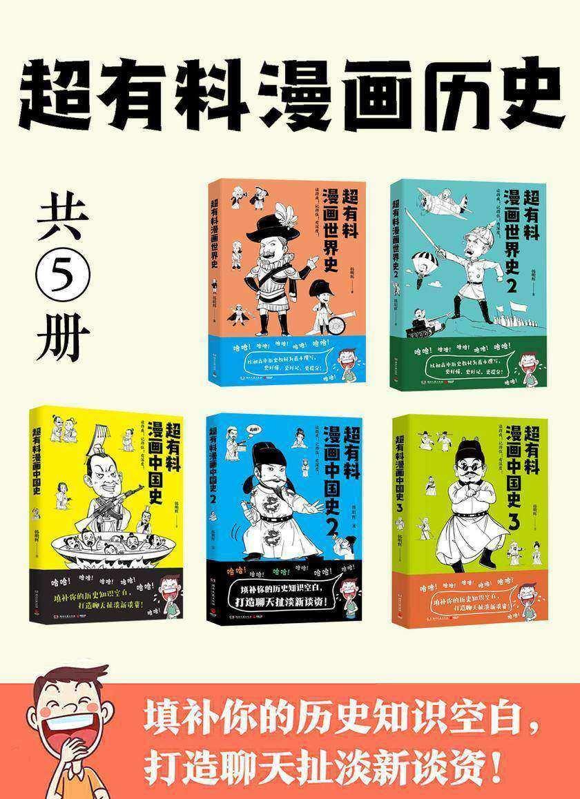 超有料漫画历史(共5册)