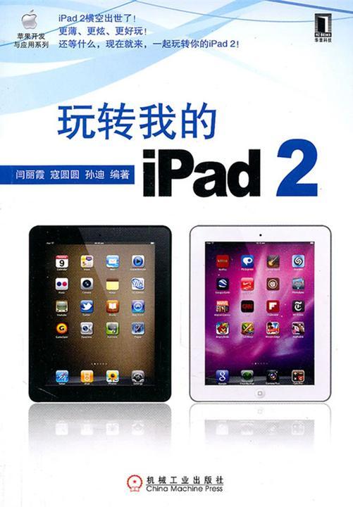玩转我的iPad2