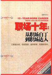 职场十年:从职场白丁到职场达人(职场如战场,生存有法则;化解职场危机、驾驭自己人生。)(试读本)