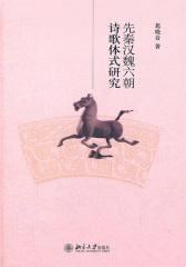 先秦汉魏六朝诗歌体式研究