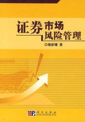 证券市场风险管理(试读本)