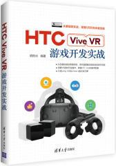 HTC Vive VR游戏开发实战(试读本)