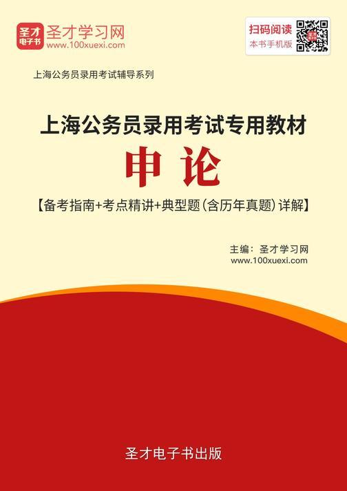 2019年上海公务员录用考试专用教材:申论【备考指南+考点精讲+典型题(含历年真题)详解】