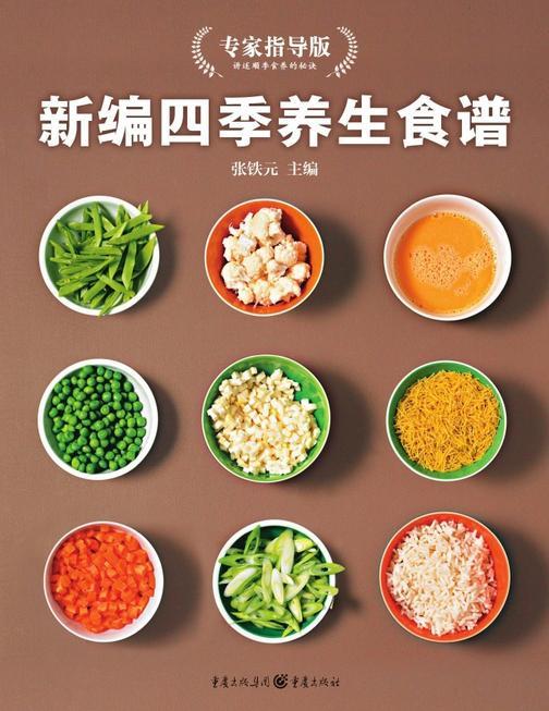 新编四季养生食谱(专家指导版)