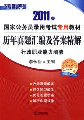 历年真题汇编及答案精解(行政职业能力测验 2011年)(试读本)