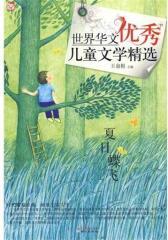 世界华文优秀儿童文学精选-夏日蝶飞(试读本)
