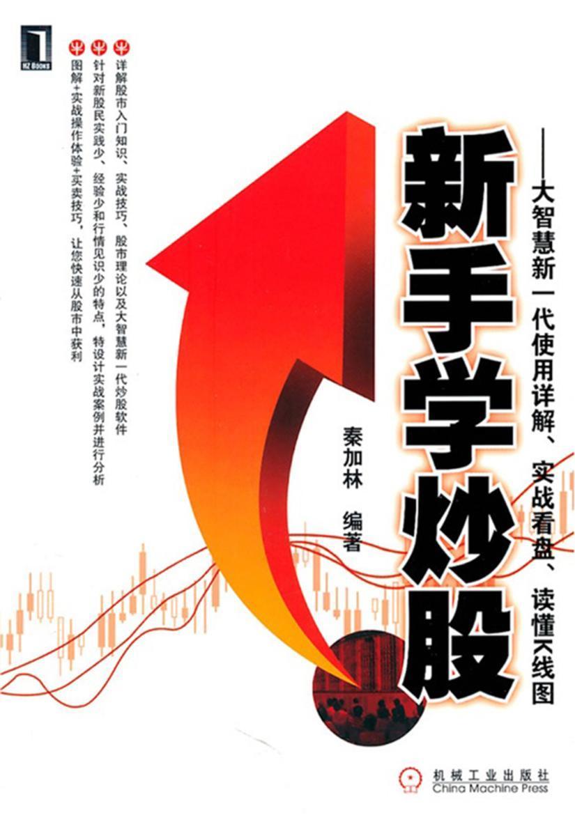 新手学炒股——大智慧新一代使用详解、实战看盘、读懂K线图