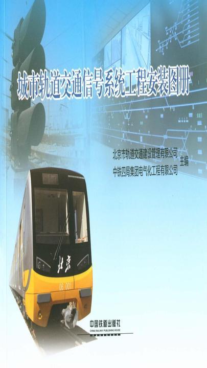 城市轨道交通信号系统工程安装图册