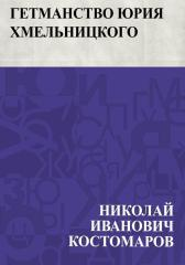 Гетманство Юрия Хмельницкого